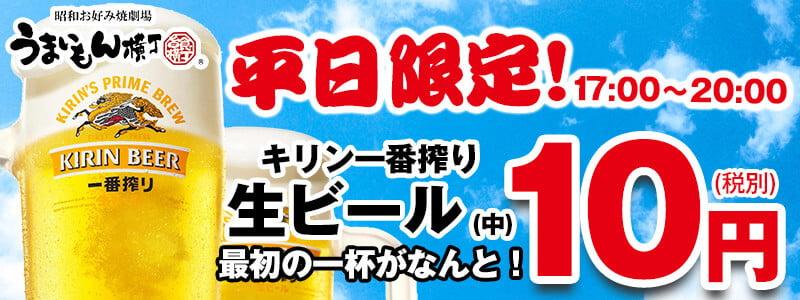 平日限定キリン生ビール(中)最初の一杯が10円