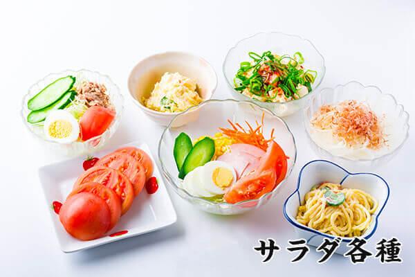 サラダ各種