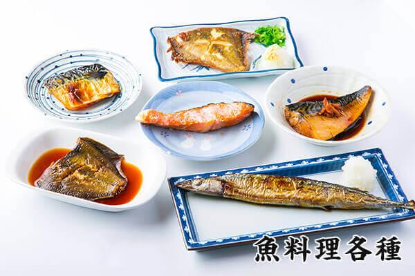 魚料理各種