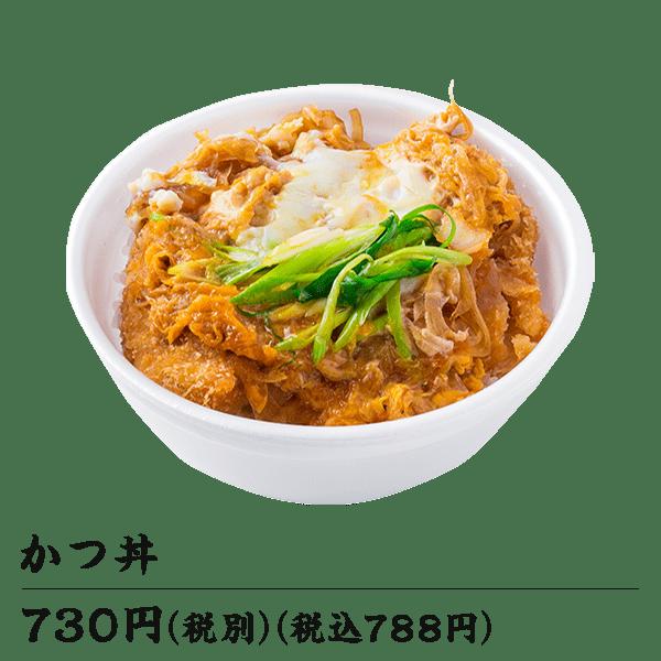 かつ丼(弁当)