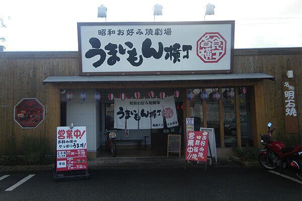 FC 姫路南店(旧:姫路アメリカ村店)